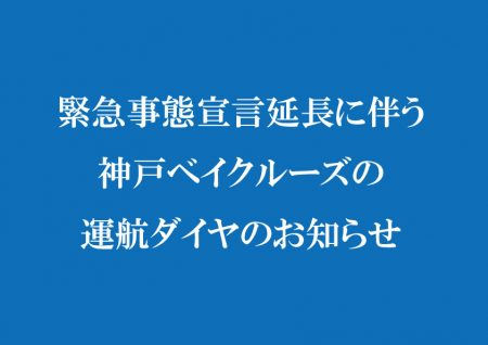 【週間運航ダイヤ】5月10日(月)~5月16日(日)※平日は運休です。