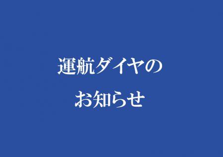 【週間運航ダイヤ】4月12日(月)~18日(日)