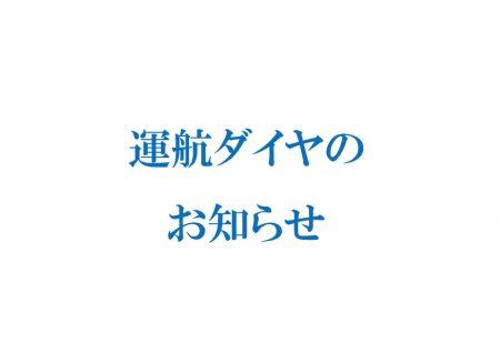 【ゴールデンウィークの運航のお知らせ】5/3(月)~ 5/9(日)
