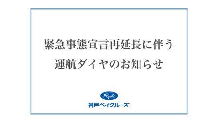 【週間運航ダイヤ】6/14(月)~6/20(日) ※土日のみの運航です。