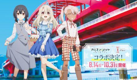 劇場版『プリズマイリヤ』×神戸市観光局コラボ ラッピング船運航中!