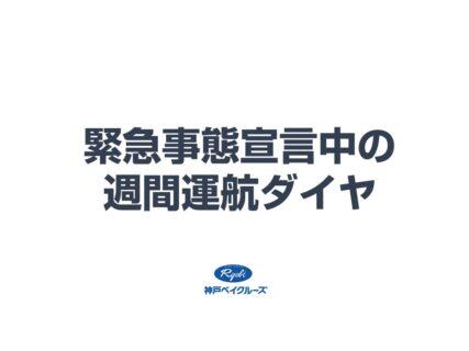 【週間運航予定】10/18(月)~10/24(日)