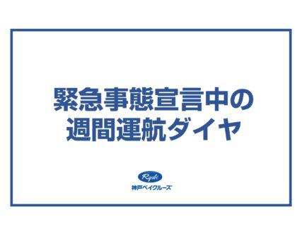 【週間運航予定】9/13(月)~9/20(月祝日)